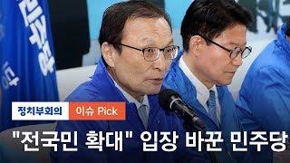 """긴급재난지원금 민주 """"전국민 확대"""" vs 통합당도 """"전…"""