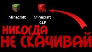 НИКОГДА НЕ СКАЧИВАЙ ЭТОТ МАЙНКРАФТ   Minecraft   Майн