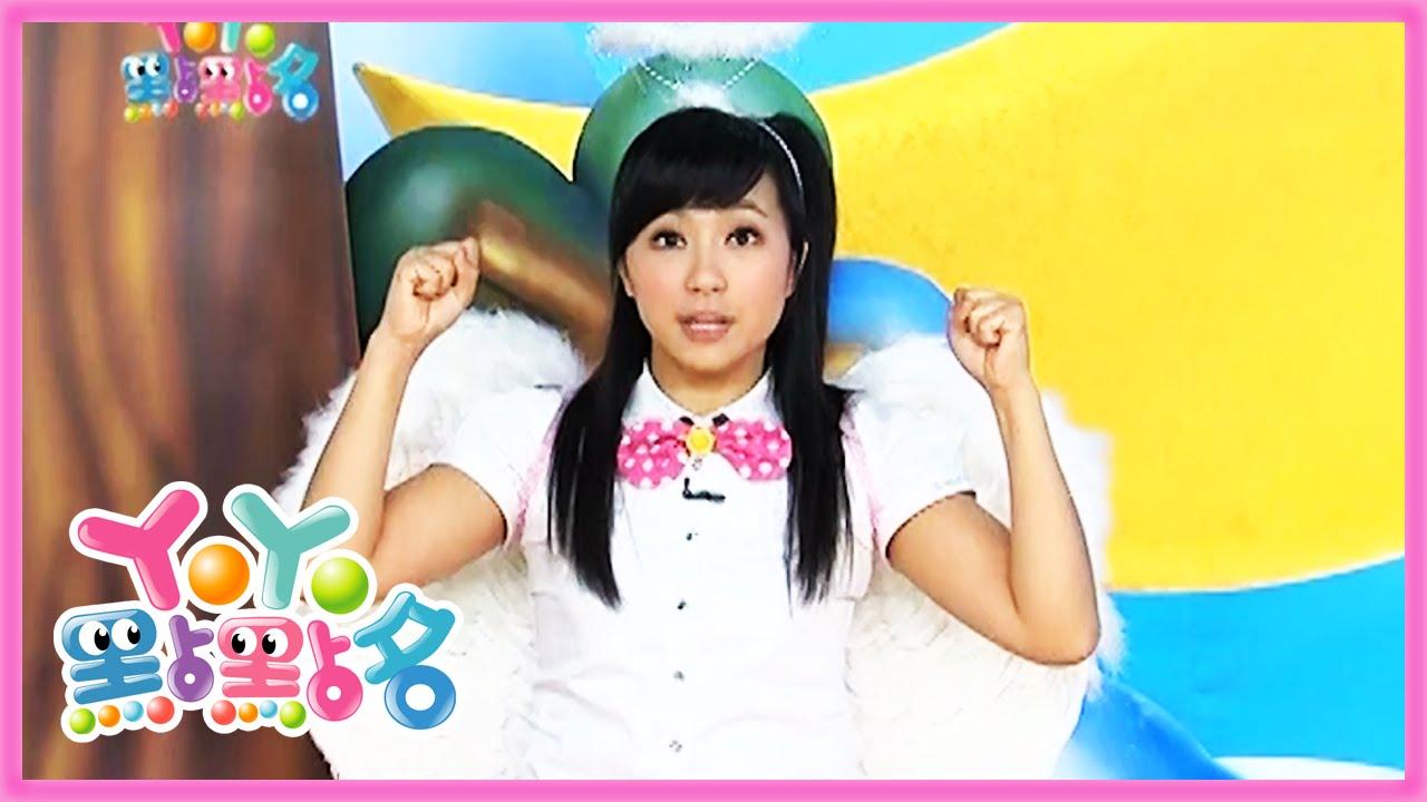 笑一個 彩虹姐姐 YOYO點點名 S11 第04集 - YouTube