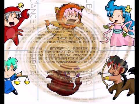 Славянский гороскоп. Древний русский языческий гороскоп