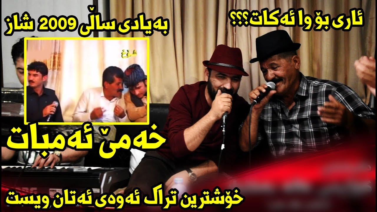 Aram Shaida W Raza Julakani 2017 ( Xame Amba dwan amhene ) Danishtny Kozhiny Xala Baxtyar Bo Jazhn
