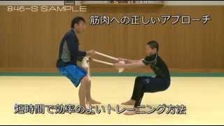 技術の土台をつくる!柔道選手のためのトレーニングDVD~短時間で効率よく、ケガを防ぐためのドリルと考え方~