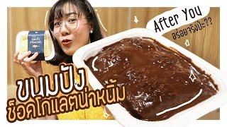 ขนมปังช็อคโกแลตน่าหนิ้ม After you! อร่อยจริงมั้ย? | VIPS Station