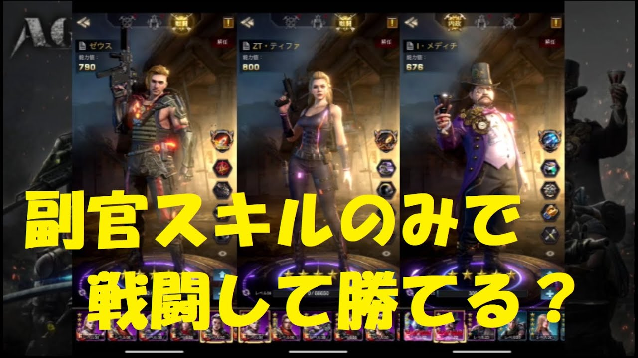 Age of z 副官