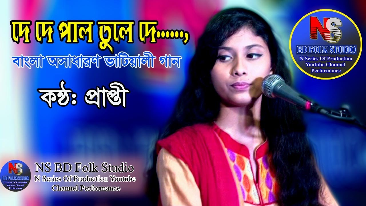 Bangla baul song download | bangladeshi baul gaan youtube.