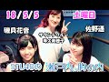 20180505 STU48の瀬戸内の胸の内   #磯貝花音 #佐野遥 の動画、YouTube動画。