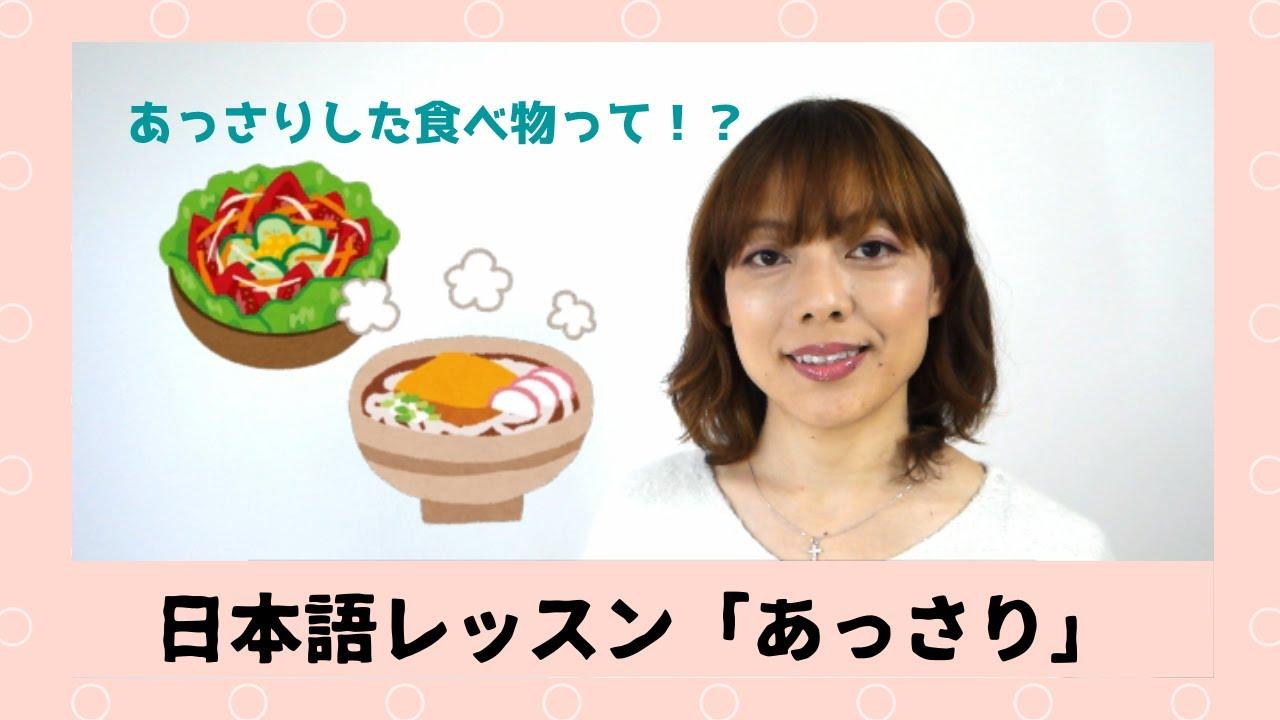 副詞「あっさり」Japanese Lesson