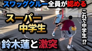 【1on1】新横浜で1番上手い中学生が鈴木蓮と激突!!!
