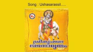 Ushasarassil - Sreekrishna Bhajanamrutham (Vol-2)