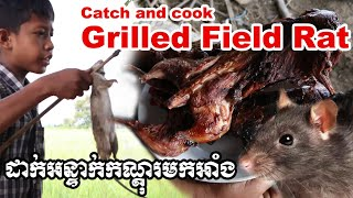 Catch and Eating Rat Meat ដាក់អន្ទាក់កណ្តុរមកអាំង Catch and cook: Grilled Rat Meat