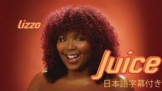 リゾ「ジュース」【日本語字幕付き】