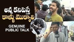 World Famous Lover Movie Genuine Public Talk | Vijay Devarakonda | Raashi Khanna | Manastars