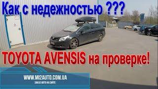 Купить Авто в Украине в Киеве можно! НО ОСТОРОЖНО! Как это сделать правильно ? TOYOTA надежна?