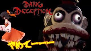【ゆっくり実況】Dark Deceptionホラーじゃないと思ったらホラーだっ…