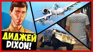 НОВОЕ МИНИ-ОБНОВЛЕНИЕ! / Диджей DIXON, B-11 Strikeforce, Бесплатные Nightshark и Revolter / 1.44