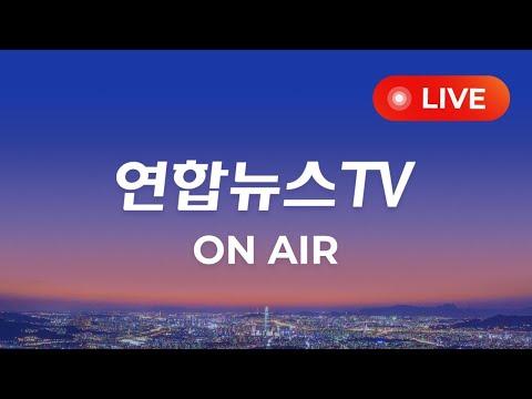 [생방송] 24시간 현장을 전합니다 / 연합뉴스TV (YonhapnewsTV)