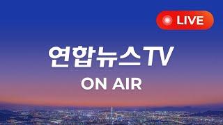 [생방송] 24시간 현장을 전합니다|연합뉴스TV