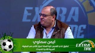 ايمن سماوي - تحقيق نادي الفحيص لكرة السلة المركز الثاني في البطولة العربية للاندية للسيدات