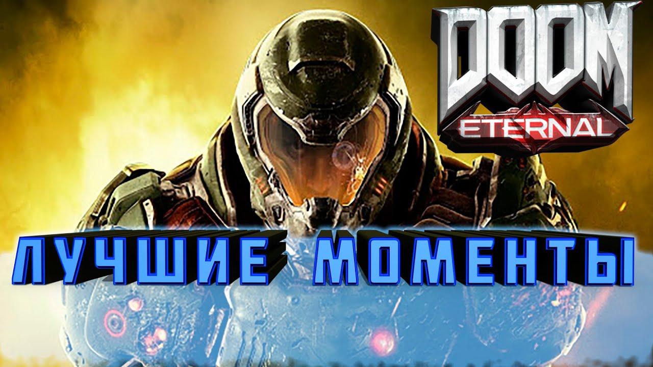Doom - Eternal▶Лучшие моменты,приколы,баги,фейлы▶выпуск#7