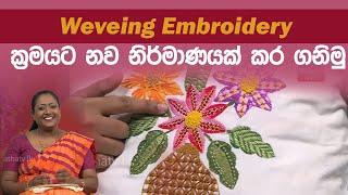 Beading Embroideryක්රමයට නව නිර්මාණයක් කර ගනිමු   Piyum Vila  27 - 02 - 2020   Siyatha TV Thumbnail