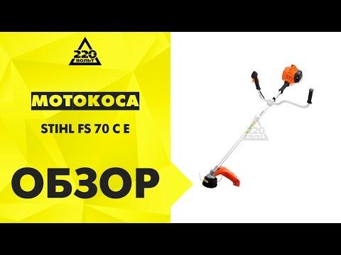 Мотокоса STIHL FS 70 C E