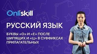 Русский язык 6 класс: Буквы о и е после шипящих и ц в суффиксах прилагательных