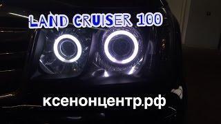 Land Cruiser 100. Установка линз биксенон. Ангельские глазки.