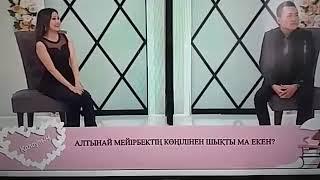 Шымылдық ашылды Мейірбек Алтынай 19 10 17