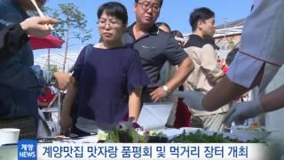 10월 1주_계양맛집 맛자랑 품평회 및 먹거리 장터 영상 썸네일