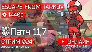 Escape From Tarkov - Наконец-то выходные!