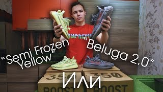 Обзор Yeezy Boost 350 V2 | Beluga 2.0 или Semi Frozen Yellow ?