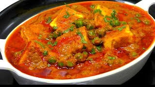 बेहद स्वादिष्ट Resaurant style Matar Paner recipe in Hindi || Mughlai Matar Paneer Recipe in Hindi