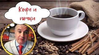 Как кофе помогает почкам? ☕