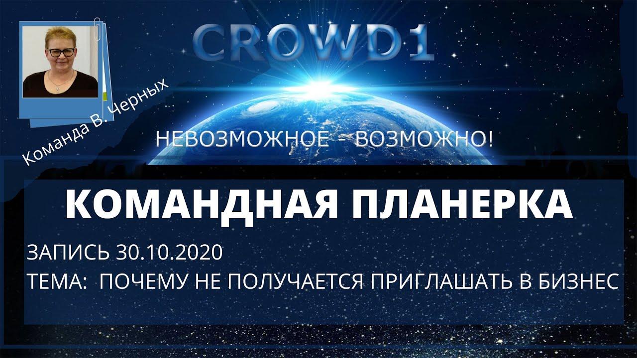 #Crowd1 В.Черных. Командная планерка 30.10.2020. Тема: Почему не получается приглашать в бизнес