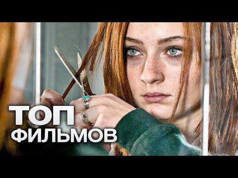 10 ФИЛЬМОВ С ИНТРИГОЙ 80-ГО УРОВНЯ!