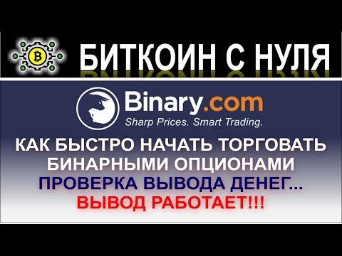 Binary - открываем счет с брокером бинарных опционов! Обзор вывода денег! ВЫВОДИТ!