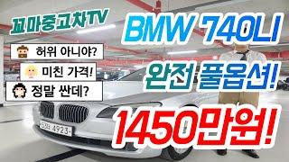 중고차 추천 BMW740LI 완전 풀옵션! 1450만원…