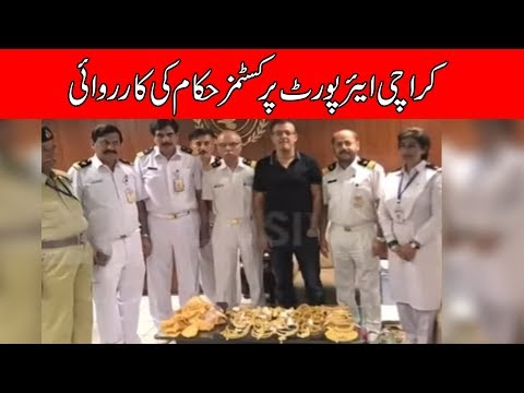 Custom officials seized gold worth 2 crore at Karachi airport | 24 News HD
