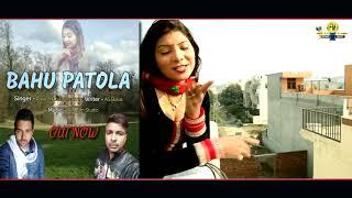 Bahu patola | Rakesh Chauhan /Sonika Singh /Pooja Hooda / Ag Bakal