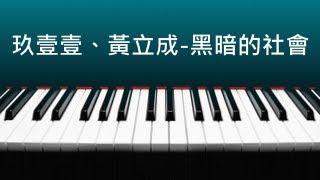 玖壹壹、黃立成 - 黑暗的社會:晨芸老師鋼琴版 Cover ( 含琴譜下載 )