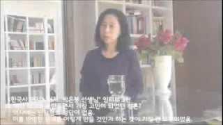 한국사 편지 생각책 출간 기념 인터뷰 3탄 (박은봉 선…