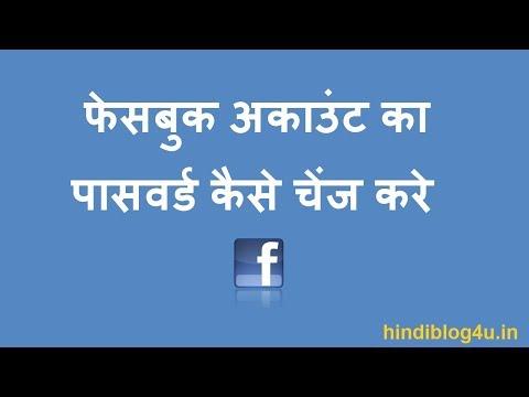 Facebook Account Ka Password Kaise Change Kare | How to Change Facebook Password in Hindi