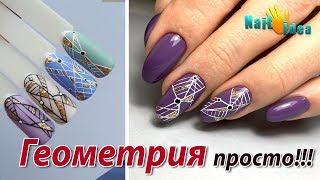ГЕОМЕТРИЯ на ногтях ГЕЛЬ ЛАКОМ►Чем рисую тонкие линии►Кисти Гель краска►Маникюр геометрия на ногтях