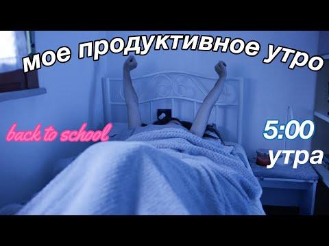 Мое Продуктивное Утро в 5 утра | Полезные утренние привычки