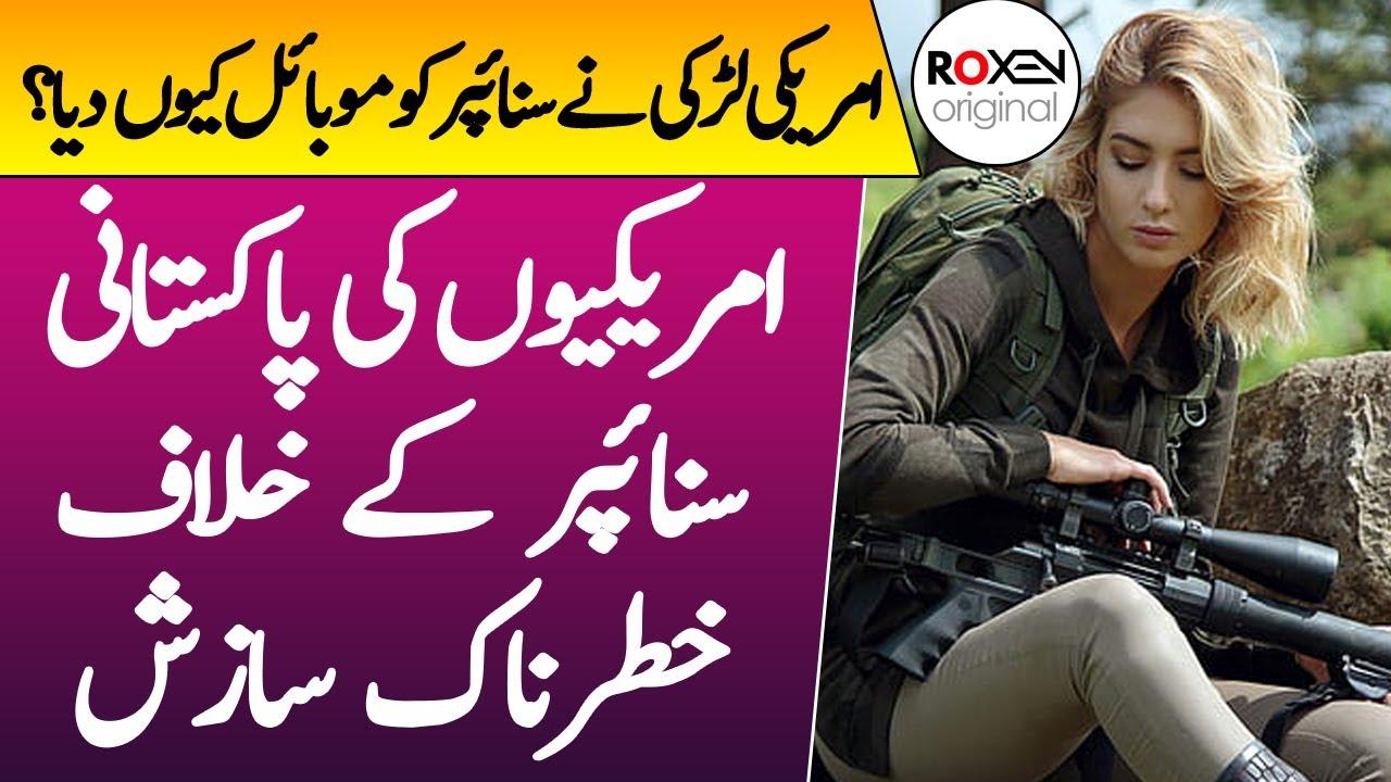 SNIPER | Ep11 | Pakistani Sniper Became Victim Of A Great Conspiracy | Roxen Original