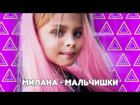 Видео: Милана - Мальчишки (минус) /Я Милана /Детские песни / музыка