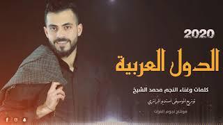 جديد الفنان محمد الشيخ-- دحية الدول العربية 2020