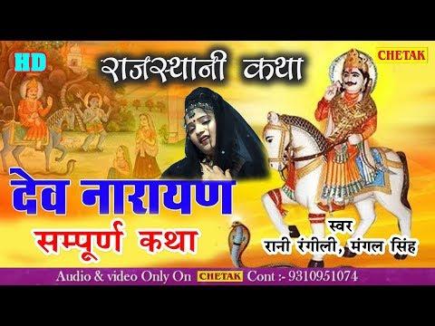 Shree Devnaryan Sampuran Katha || Mangal Singh Superhit Katha || New Dev Ji Katha   - Bhakti
