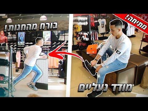 מודד נעליים ובורח מהחנות! (מתיחת הגנב)   ולוג #18