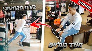מודד נעליים ובורח מהחנות! (מתיחת הגנב) | ולוג #18